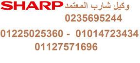 وكيل شارب المعتمد * 01014723434 * صيانه ثلاجه شارب * 01225025360