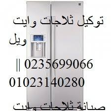 وايت ويل مدينه نصر 01096922100 & 0235699066 صيانة ثلاجة وايت ويل