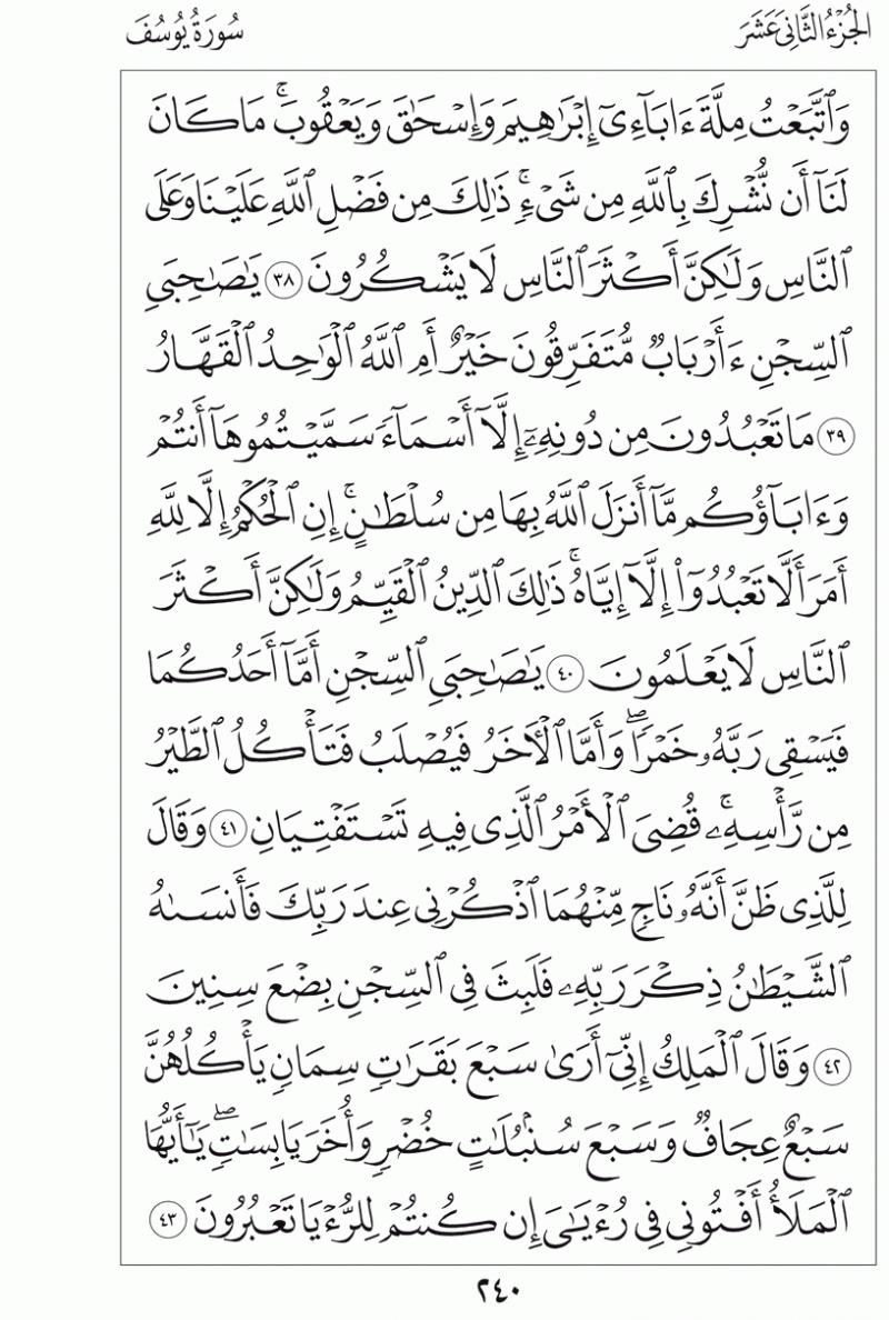#القرآن_الكريم بالصور و ترتيب الصفحات - #سورة_يوسف صفحة رقم 240
