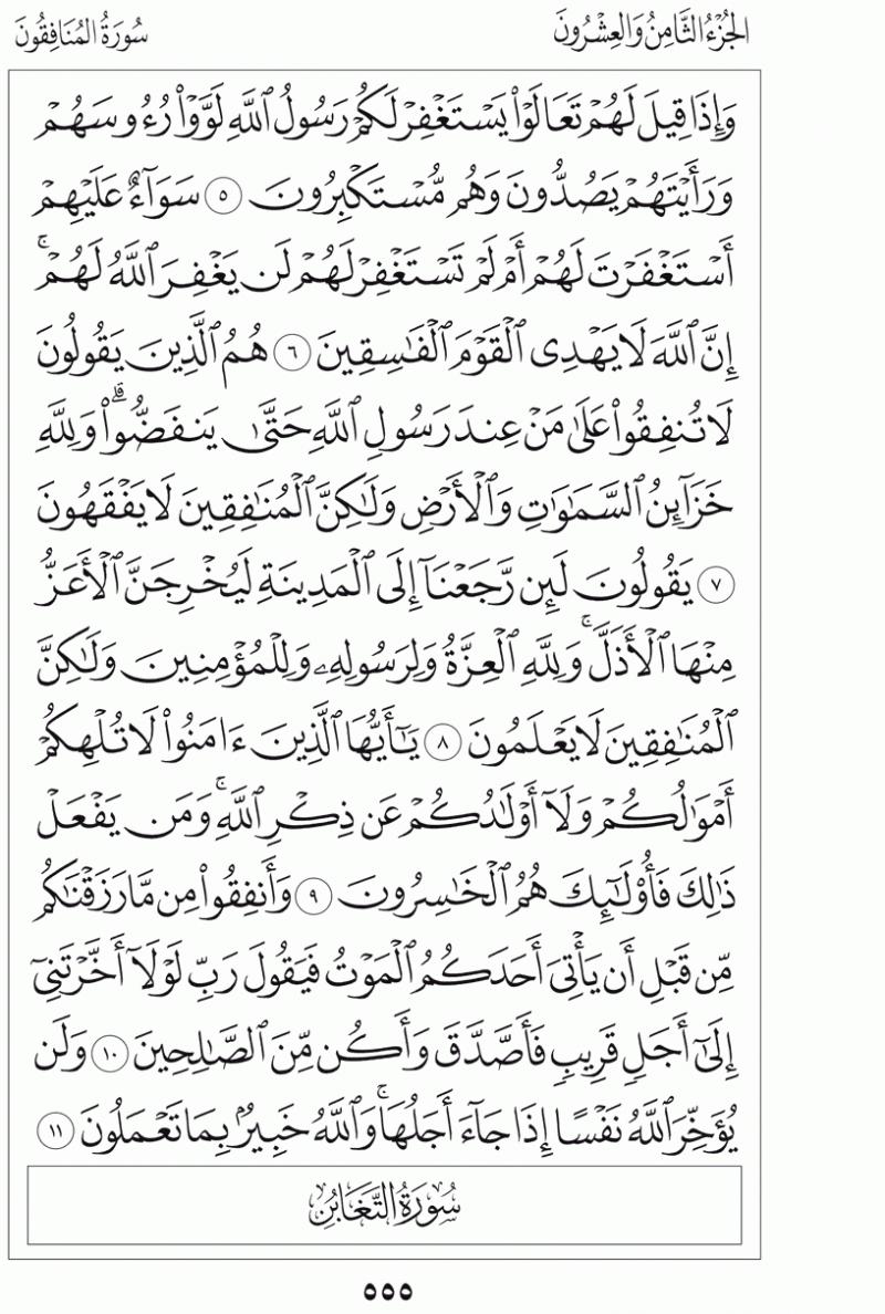 #القرآن_الكريم بالصور و ترتيب الصفحات - #سورة_المنافقون صفحة رقم 555