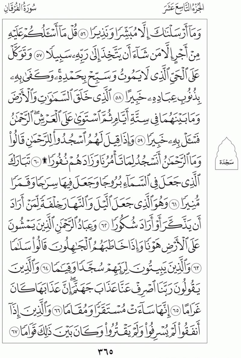 #القرآن_الكريم بالصور و ترتيب الصفحات - #سورة_الفرقان صفحة رقم 365