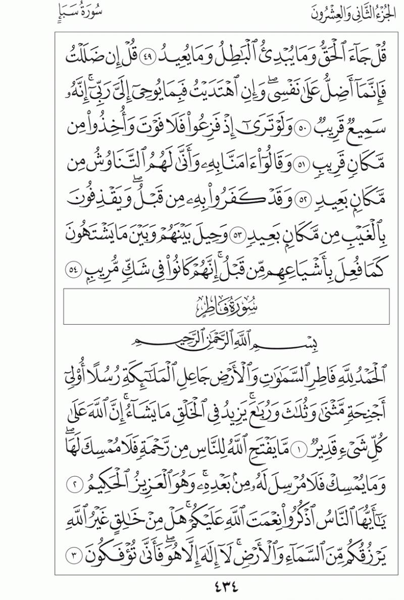 #القرآن_الكريم بالصور و ترتيب الصفحات - #سورة_فاطر صفحة رقم 434