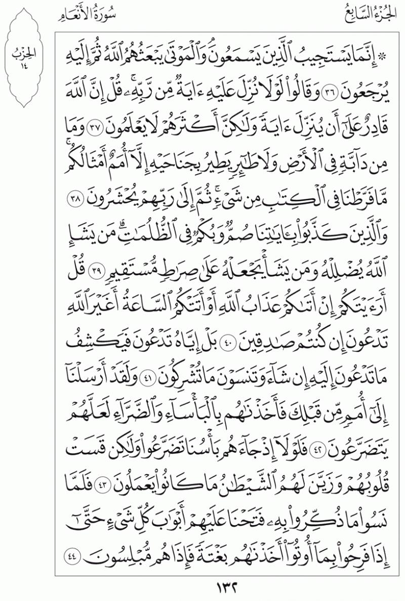 #القرآن_الكريم بالصور و ترتيب الصفحات - #سورة_الأنعام صفحة رقم 132