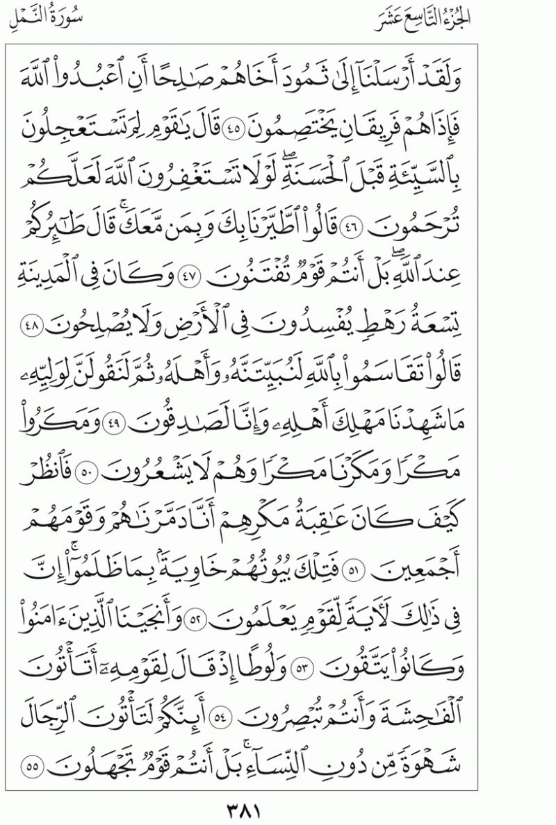 #القرآن_الكريم بالصور و ترتيب الصفحات - #سورة_النمل صفحة رقم 381