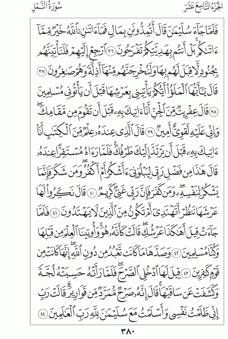 #القرآن_الكريم بالصور و ترتيب الصفحات - #سورة_النمل صفحة رقم 380
