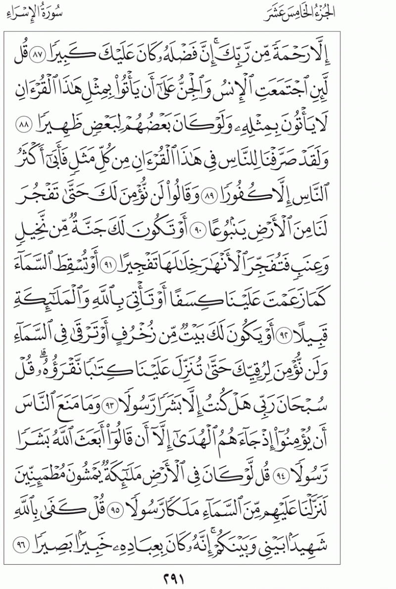 #القرآن_الكريم بالصور و ترتيب الصفحات - #سورة_الإسراء صفحة رقم 291
