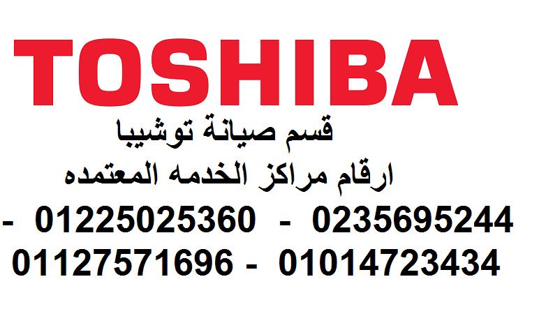 توكيل توشيبا | صيانه توشيبا | 01225025360 | توشيبا المنصورة | 01127571696
