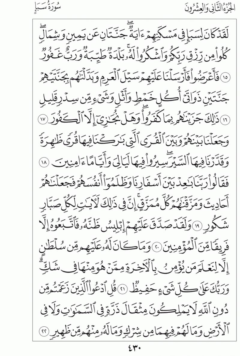 #القرآن_الكريم بالصور و ترتيب الصفحات - #سورة_سبأ صفحة رقم 430