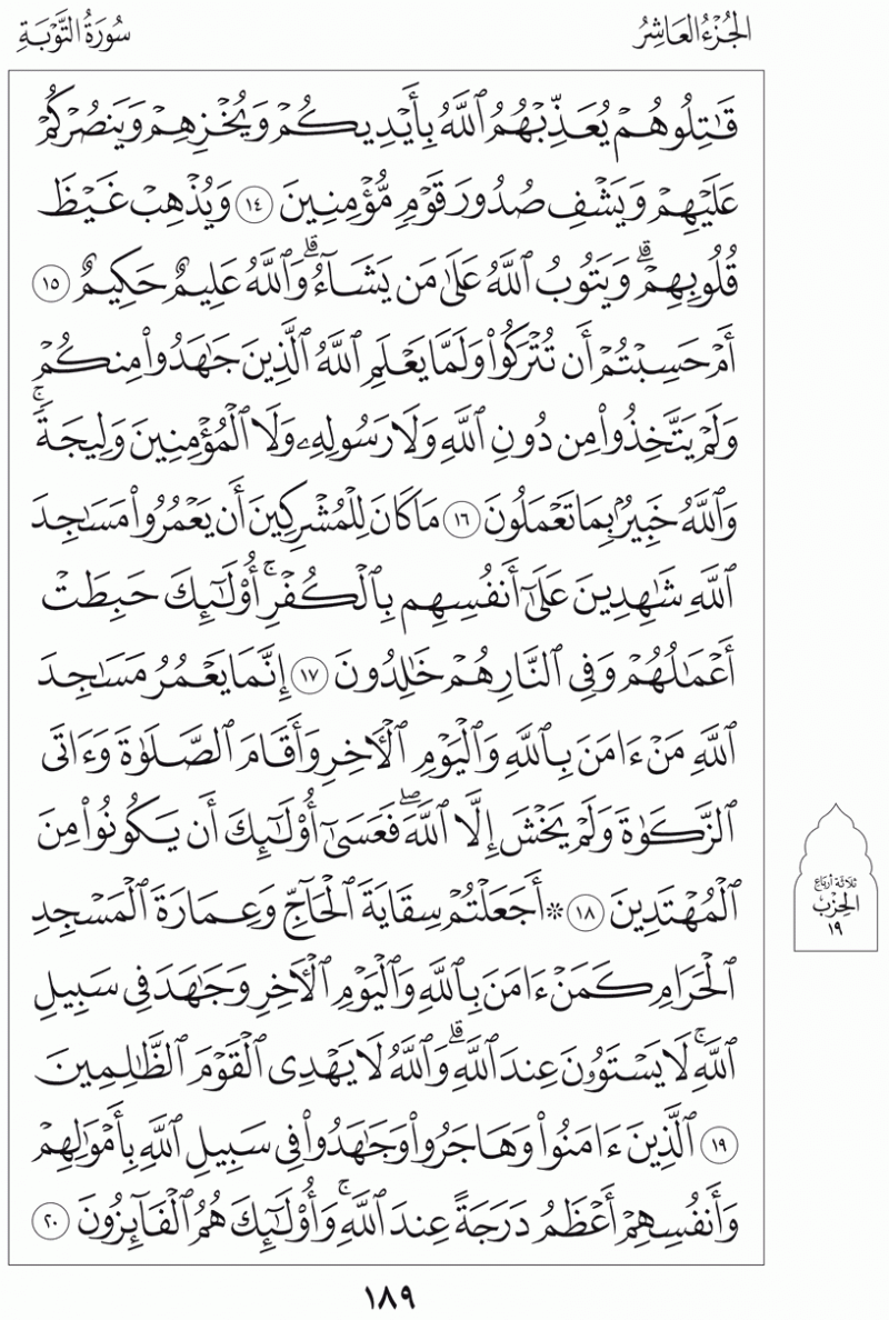 #القرآن_الكريم بالصور و ترتيب الصفحات - #سورة_التوبة صفحة رقم 189