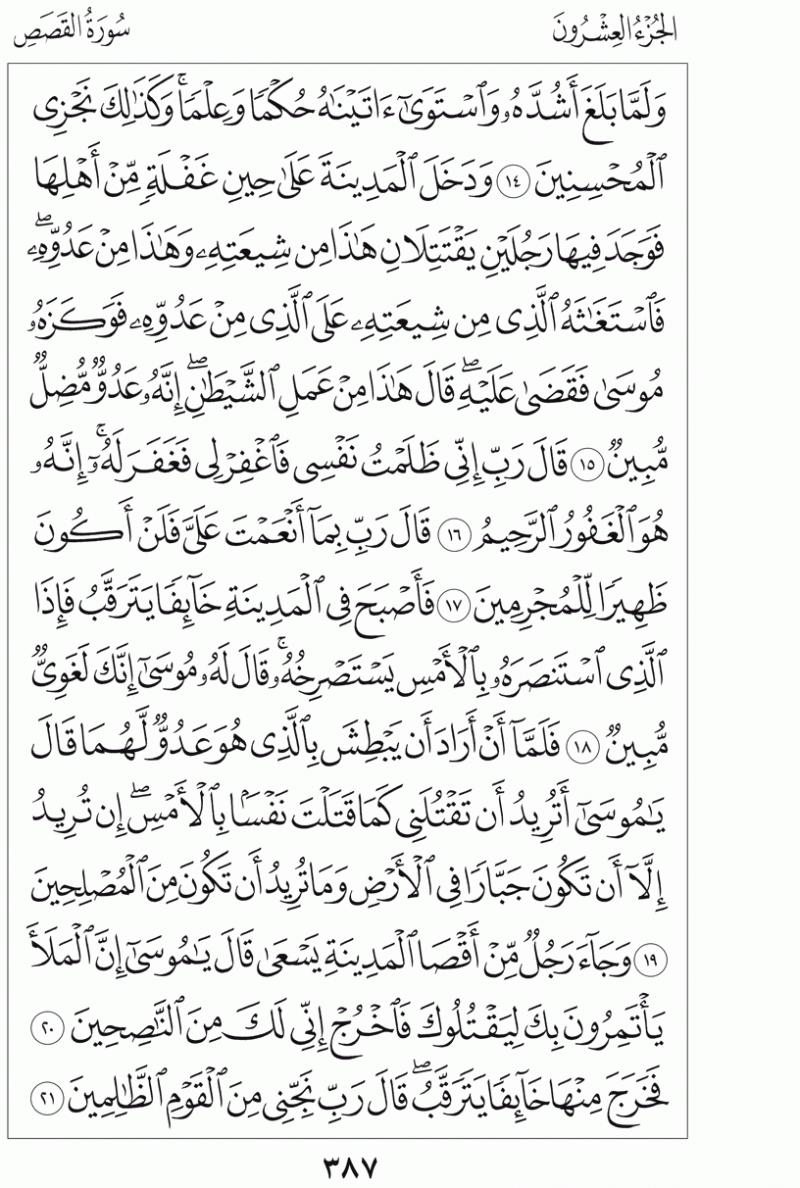 #القرآن_الكريم بالصور و ترتيب الصفحات - #سورة_القصص صفحة رقم 387