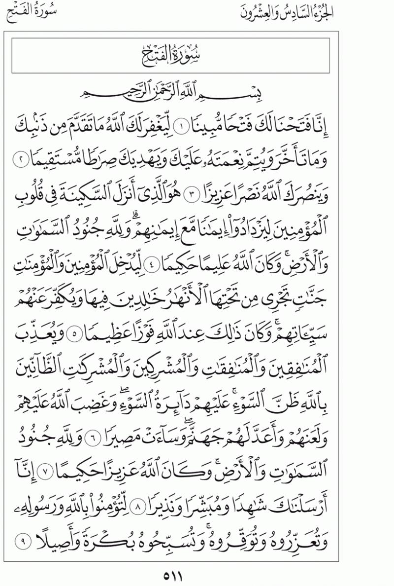 #القرآن_الكريم بالصور و ترتيب الصفحات - #سورة_الفتح صفحة رقم 511