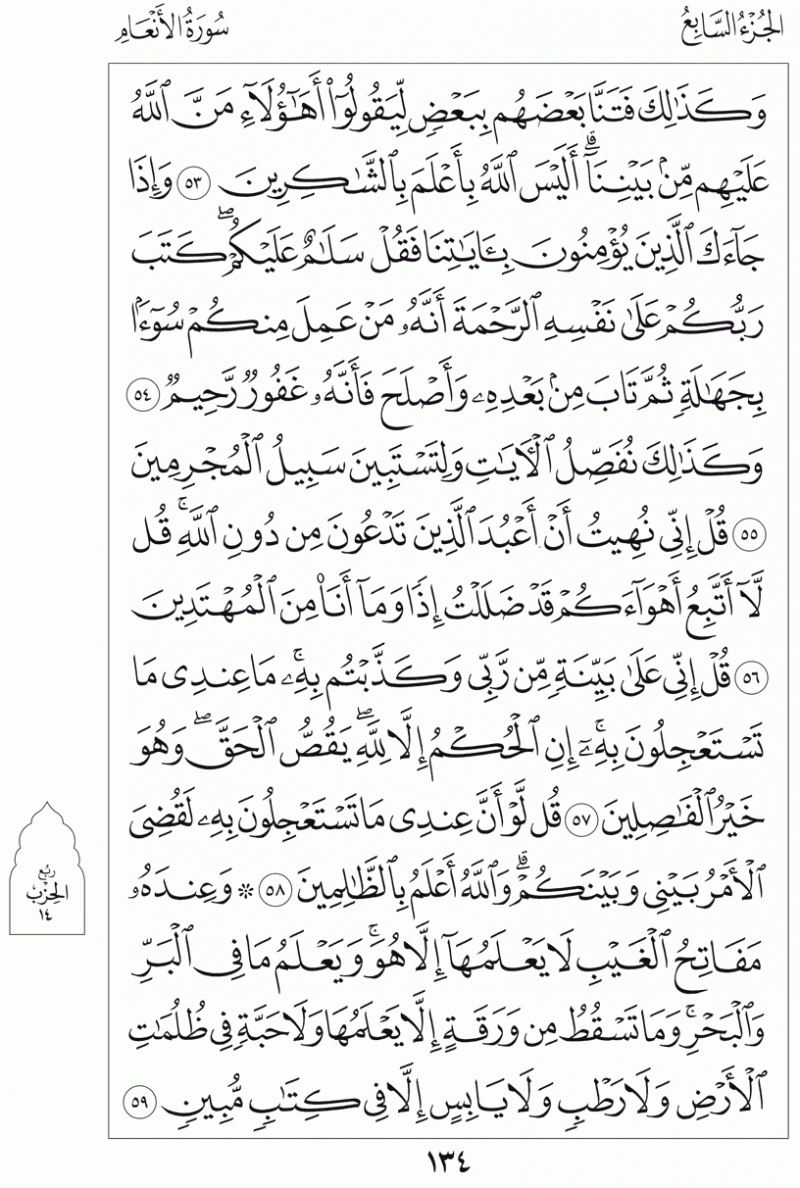 #القرآن_الكريم بالصور و ترتيب الصفحات - #سورة_الأنعام صفحة رقم 134