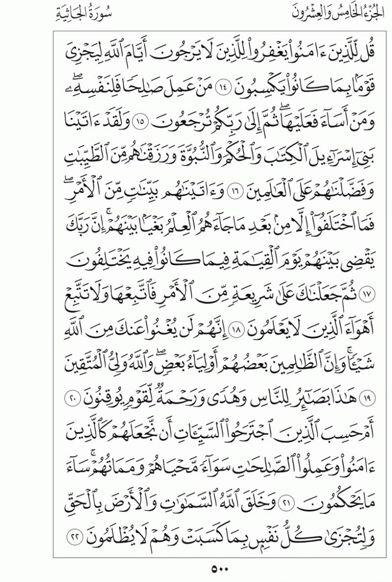 #القرآن_الكريم بالصور و ترتيب الصفحات - #سورة_الجاثية صفحة رقم 500