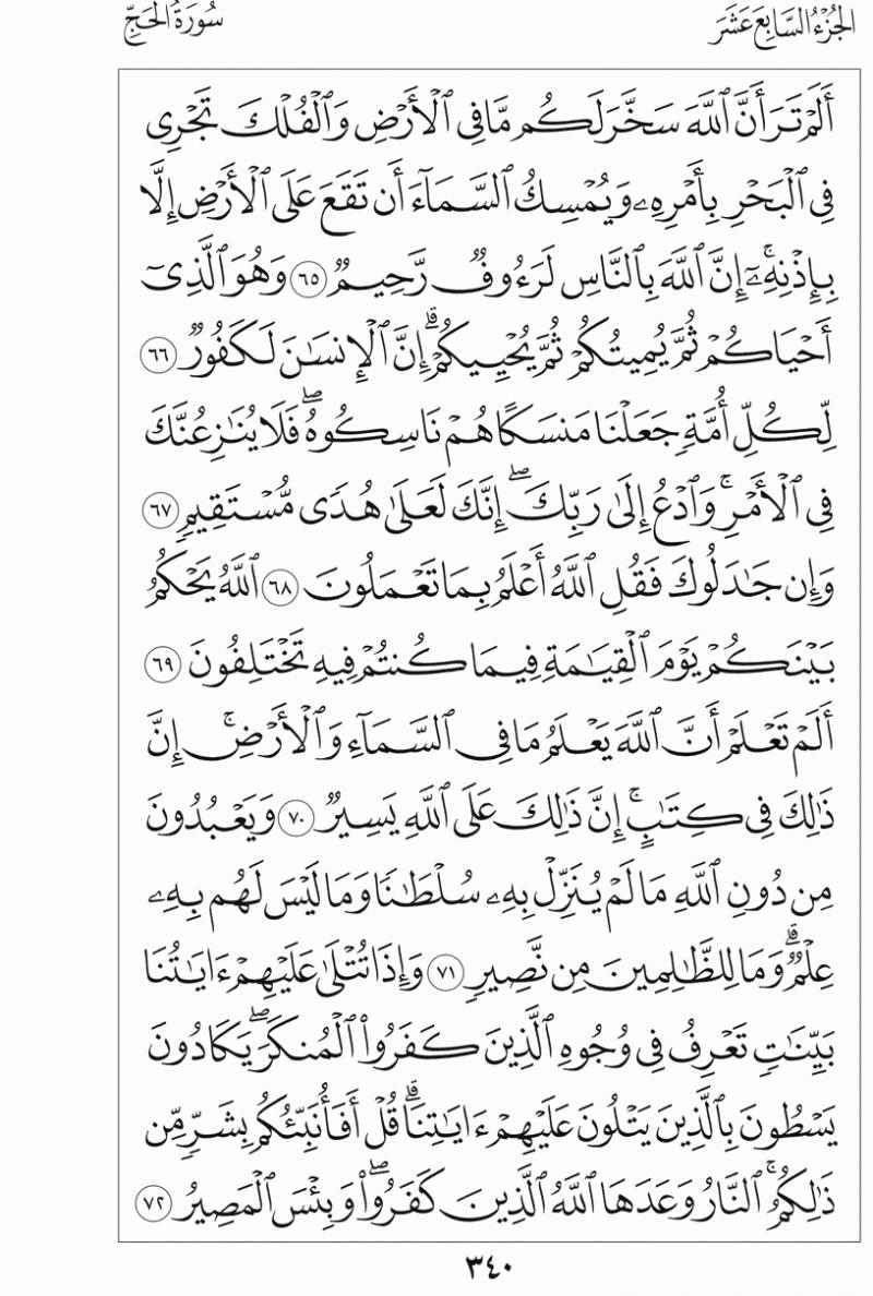 #القرآن_الكريم بالصور و ترتيب الصفحات - #سورة_الحج صفحة رقم 340