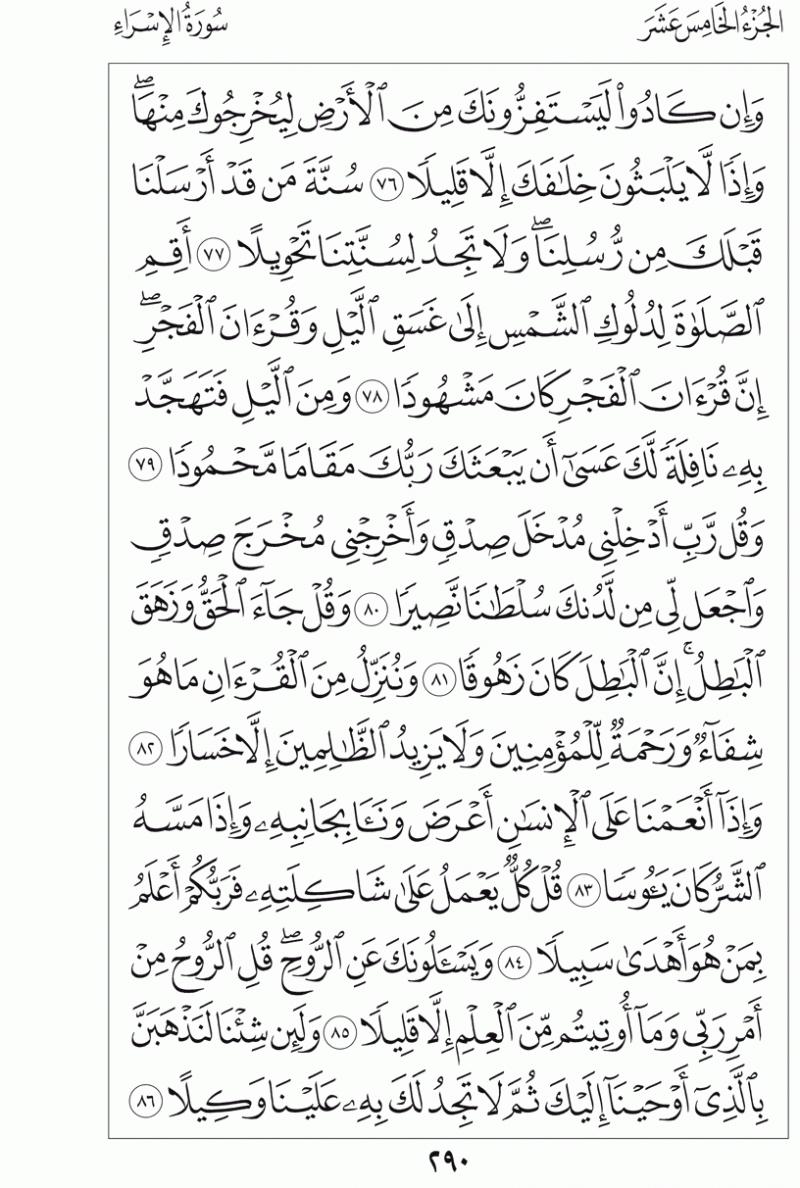 #القرآن_الكريم بالصور و ترتيب الصفحات - #سورة_الإسراء صفحة رقم 290