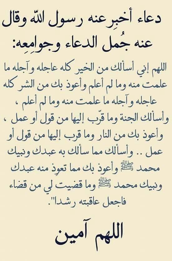#دعاء جامع للأدعية