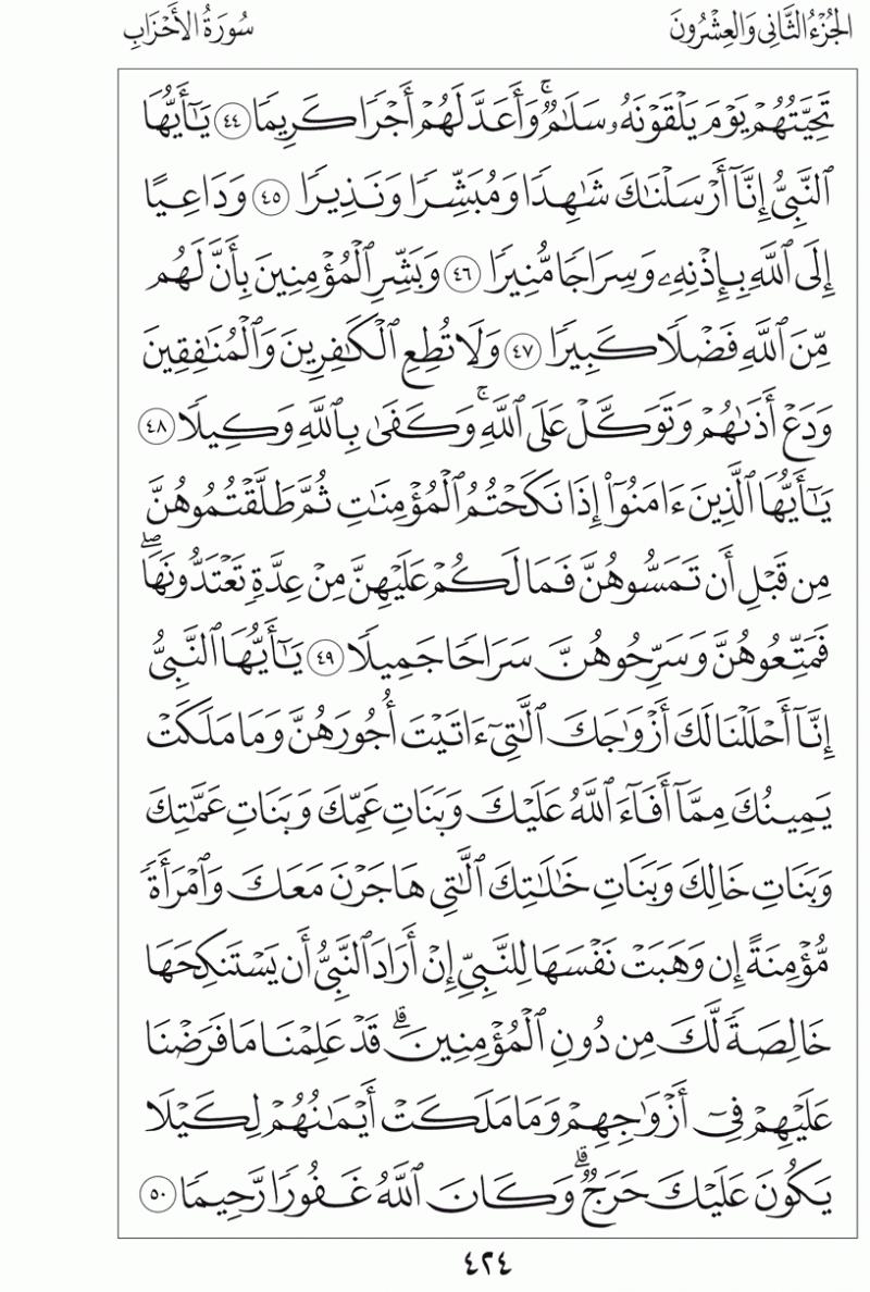 #القرآن_الكريم بالصور و ترتيب الصفحات - #سورة_الأحزاب صفحة رقم 424