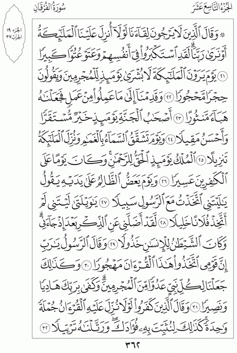 #القرآن_الكريم بالصور و ترتيب الصفحات - #سورة_الفرقان صفحة رقم 362