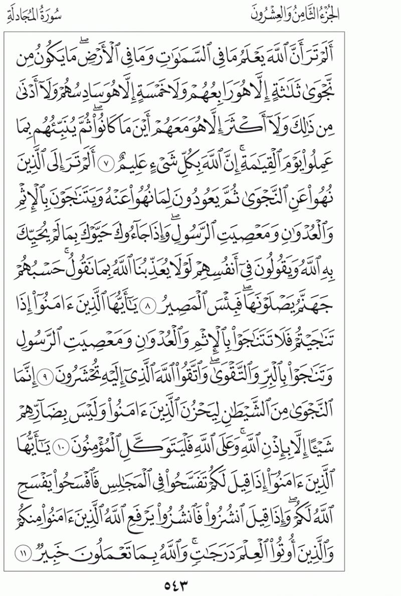 #القرآن_الكريم بالصور و ترتيب الصفحات - #سورة_المجادلة صفحة رقم 543