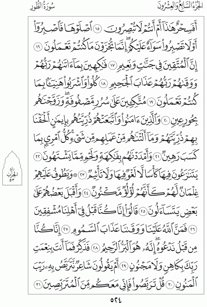 #القرآن_الكريم بالصور و ترتيب الصفحات - #سورة_الطور صفحة رقم 524