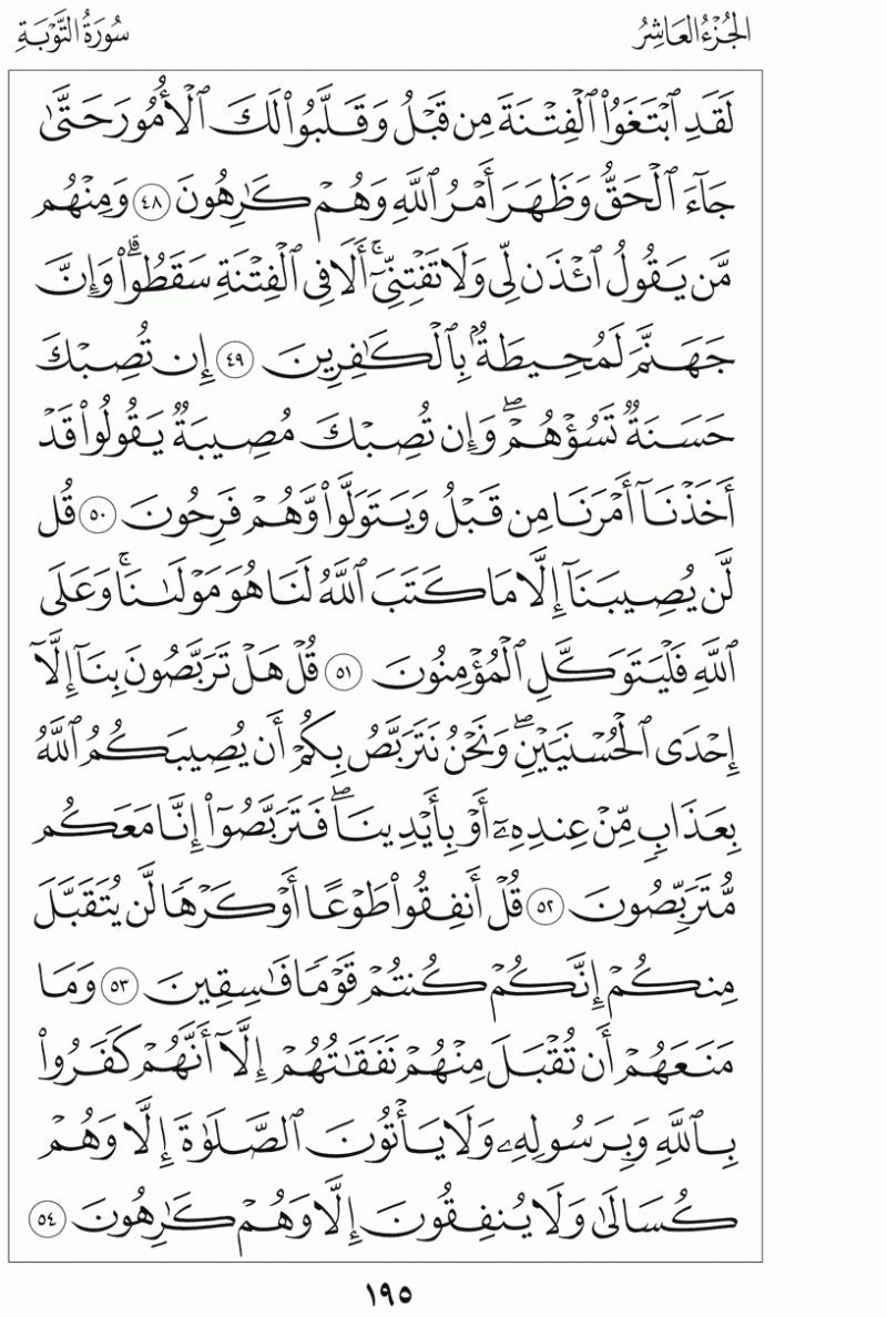 #القرآن_الكريم بالصور و ترتيب الصفحات - #سورة_التوبة صفحة رقم 195