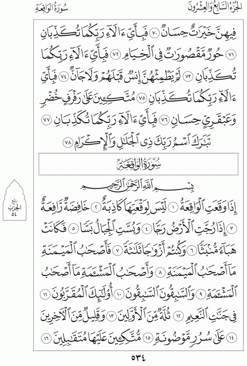 #القرآن_الكريم بالصور و ترتيب الصفحات - #سورة_الواقعة صفحة رقم 534