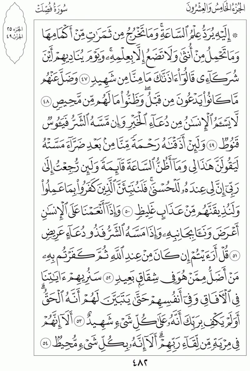 #القرآن_الكريم بالصور و ترتيب الصفحات - #سورة_فصلت صفحة رقم 482