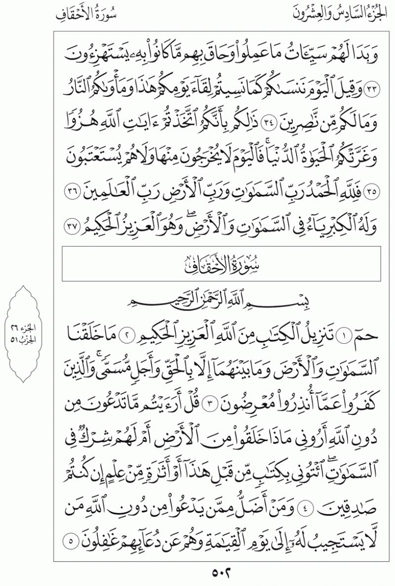 #القرآن_الكريم بالصور و ترتيب الصفحات - #سورة_الأحقاف صفحة رقم 502