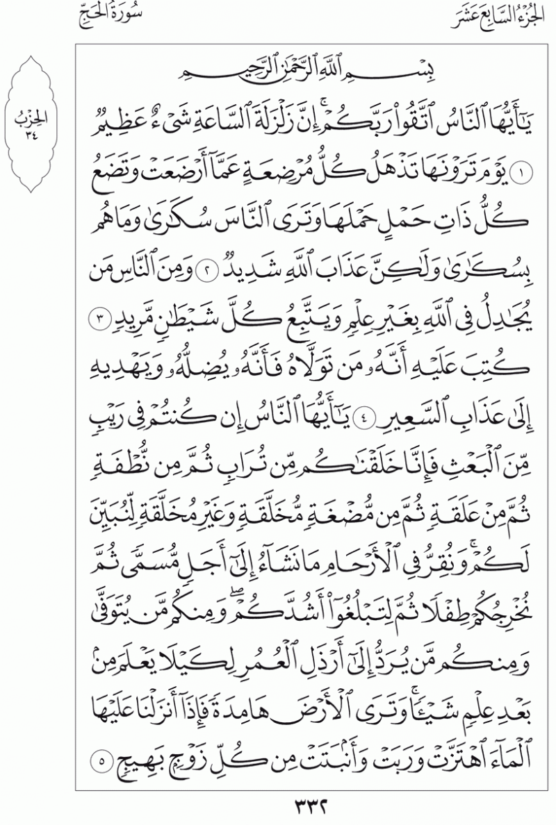 #القرآن_الكريم بالصور و ترتيب الصفحات - #سورة_الحج صفحة رقم 332