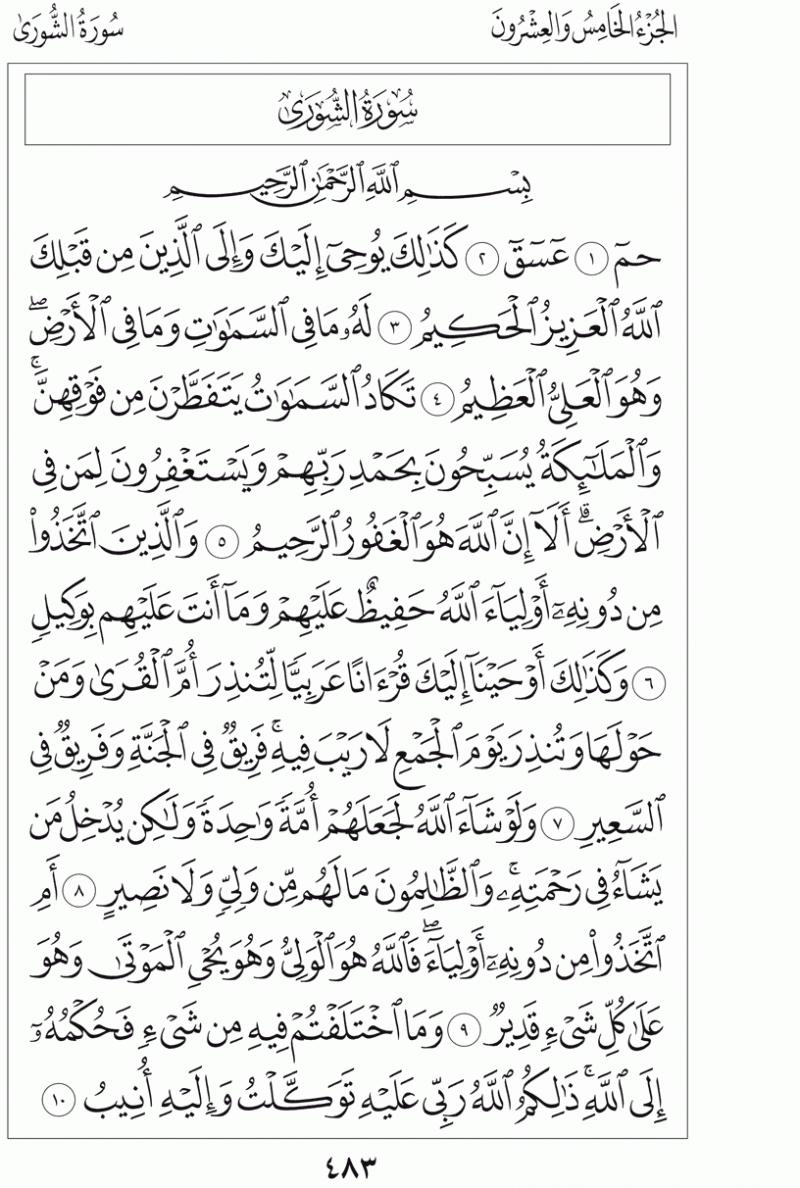 #القرآن_الكريم بالصور و ترتيب الصفحات - #سورة_الشورى صفحة رقم 483