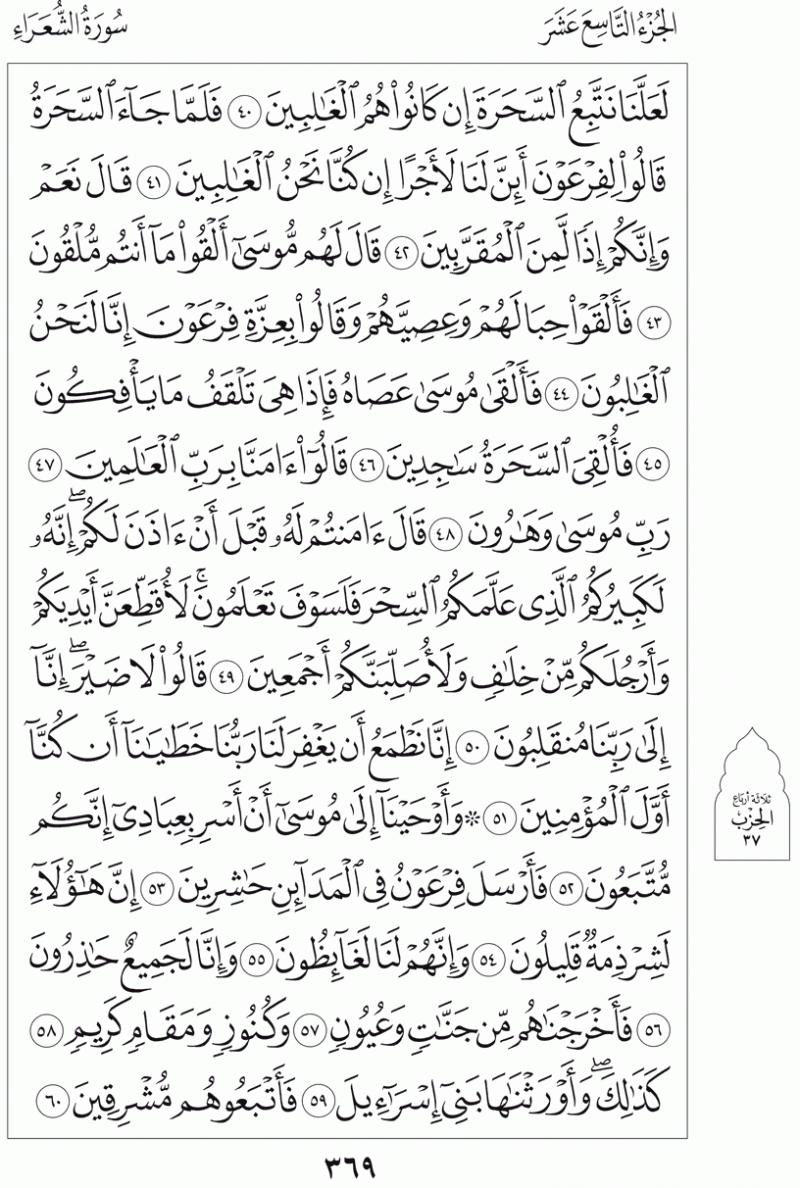 #القرآن_الكريم بالصور و ترتيب الصفحات - #سورة_الشعراء صفحة رقم 369