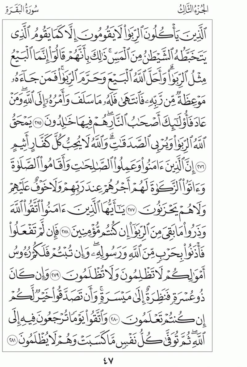#القرآن_الكريم بالصور و ترتيب الصفحات - #سورة_البقرة صفحة رقم 47