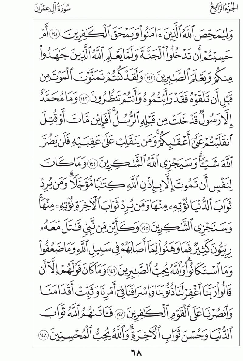 #القرآن_الكريم بالصور و ترتيب الصفحات - #سورة_آل_عمران صفحة رقم 68