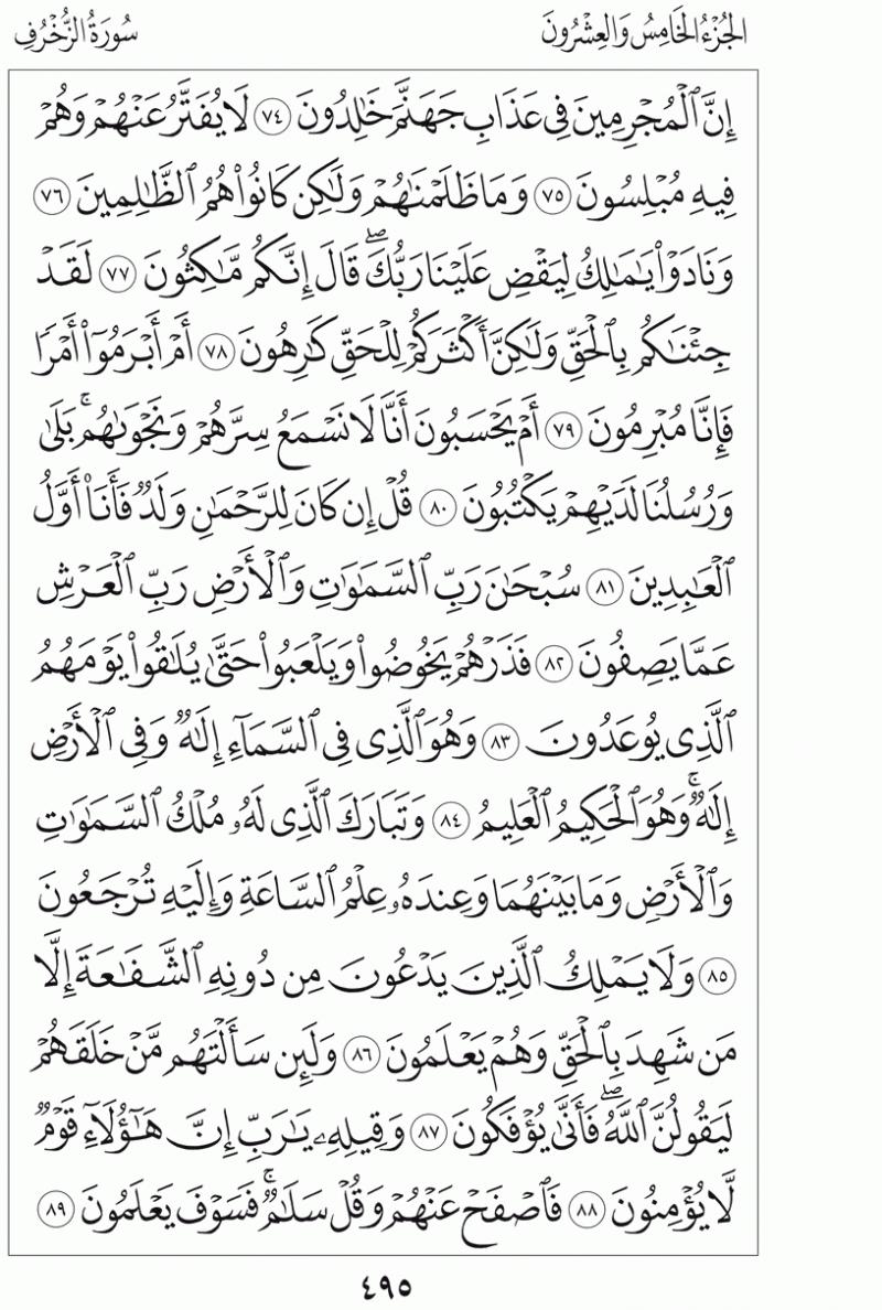#القرآن_الكريم بالصور و ترتيب الصفحات - #سورة_الزخرف صفحة رقم 495