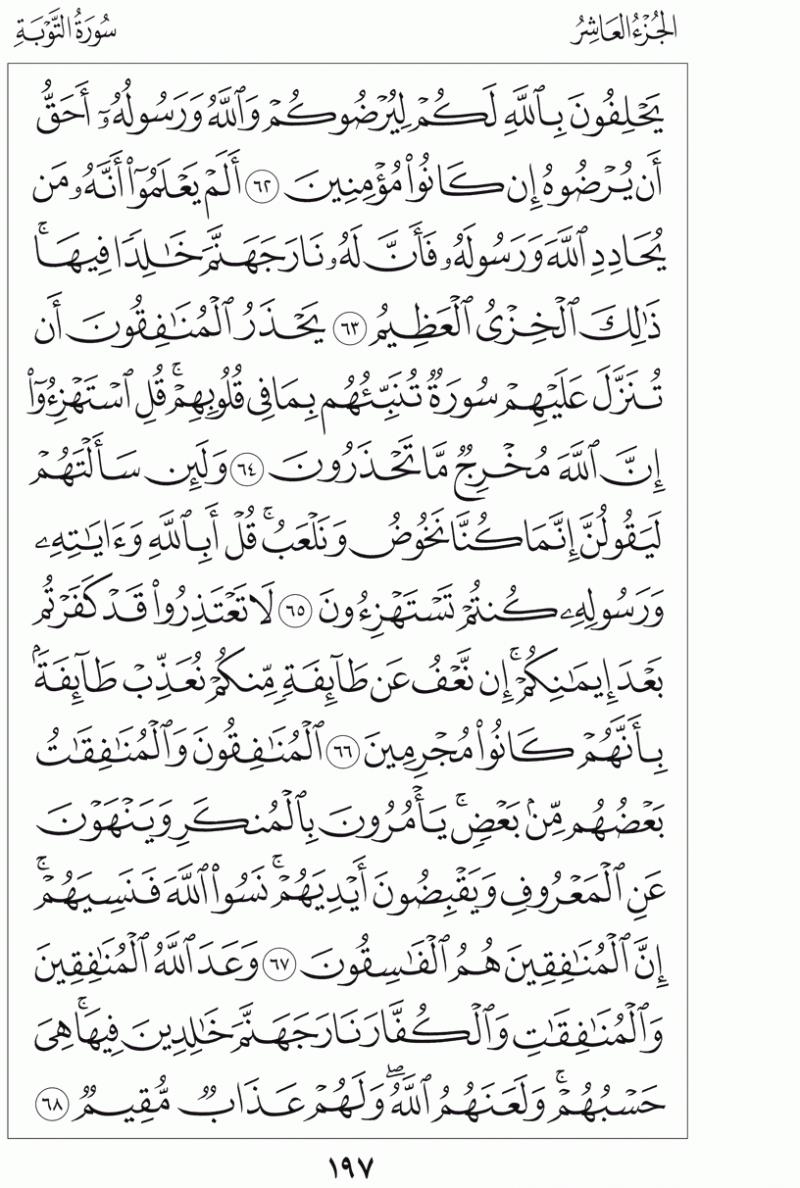 #القرآن_الكريم بالصور و ترتيب الصفحات - #سورة_التوبة صفحة رقم 197