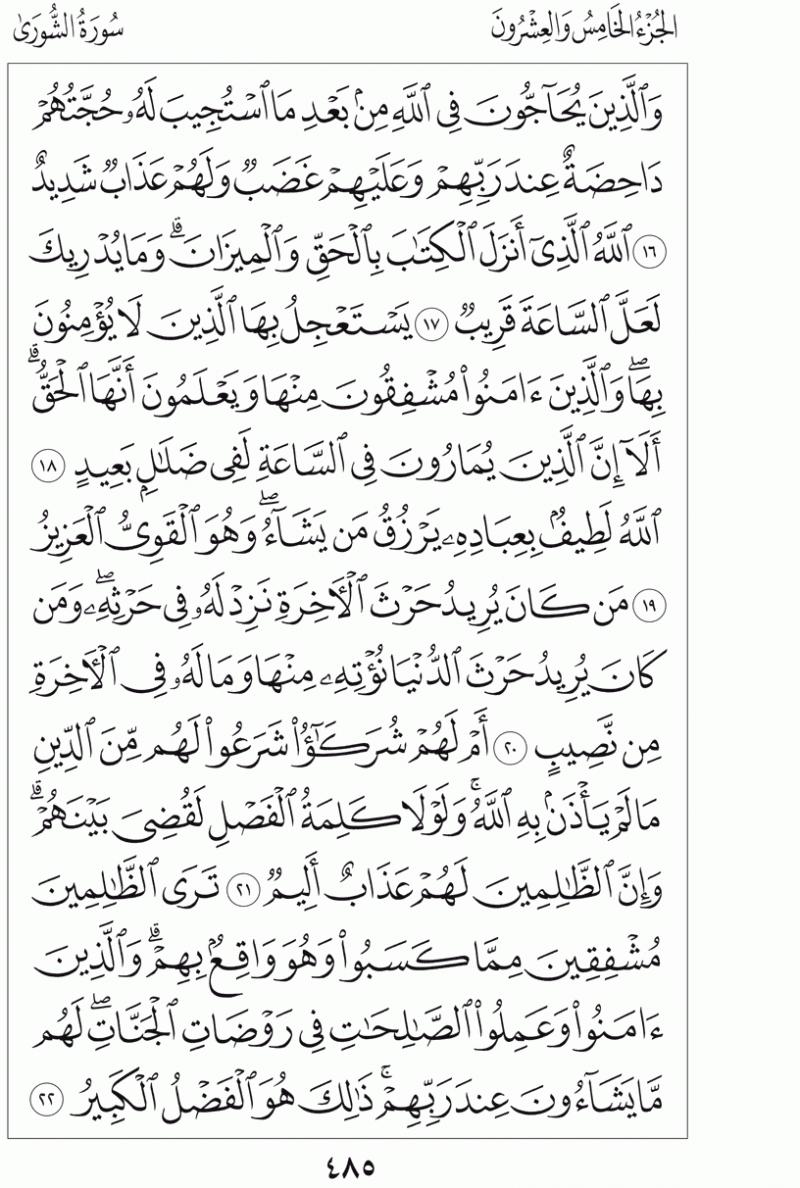 #القرآن_الكريم بالصور و ترتيب الصفحات - #سورة_الشورى صفحة رقم 485