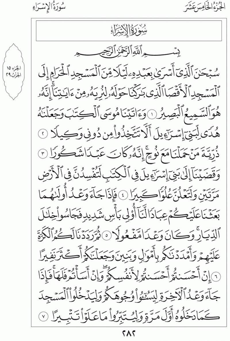 #القرآن_الكريم بالصور و ترتيب الصفحات - #سورة_الإسراء صفحة رقم 282