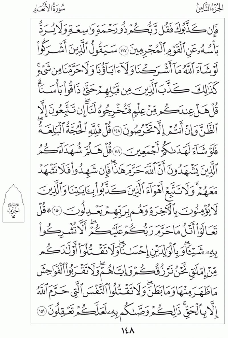 #القرآن_الكريم بالصور و ترتيب الصفحات - #سورة_الأنعام صفحة رقم 148