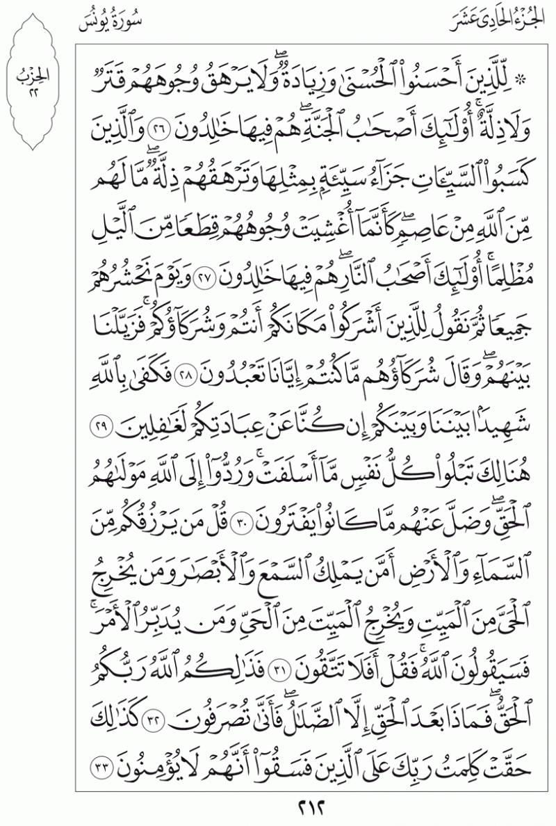 #القرآن_الكريم بالصور و ترتيب الصفحات - #سورة_يونس صفحة رقم 212
