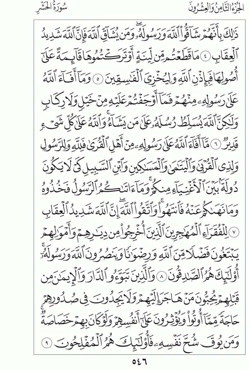 #القرآن_الكريم بالصور و ترتيب الصفحات - #سورة_الحشر صفحة رقم 546