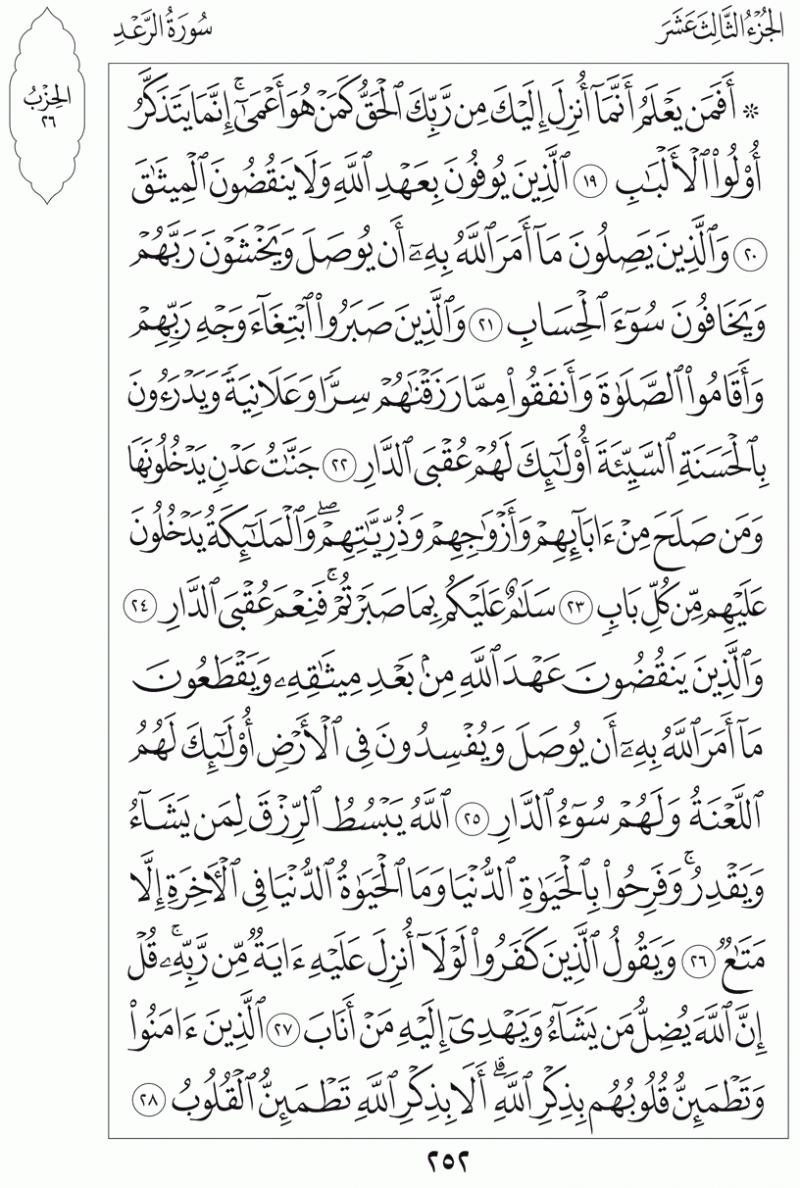 #القرآن_الكريم بالصور و ترتيب الصفحات - #سورة_الرعد صفحة رقم 252