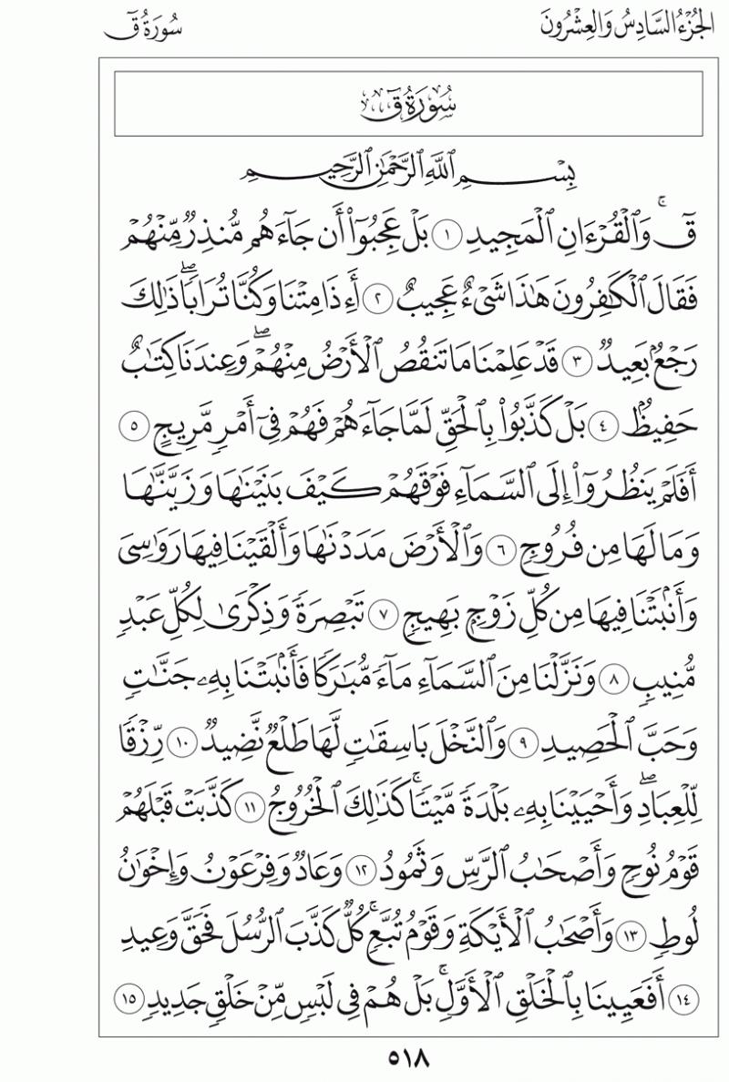 #القرآن_الكريم بالصور و ترتيب الصفحات - #سورة_ق صفحة رقم 518