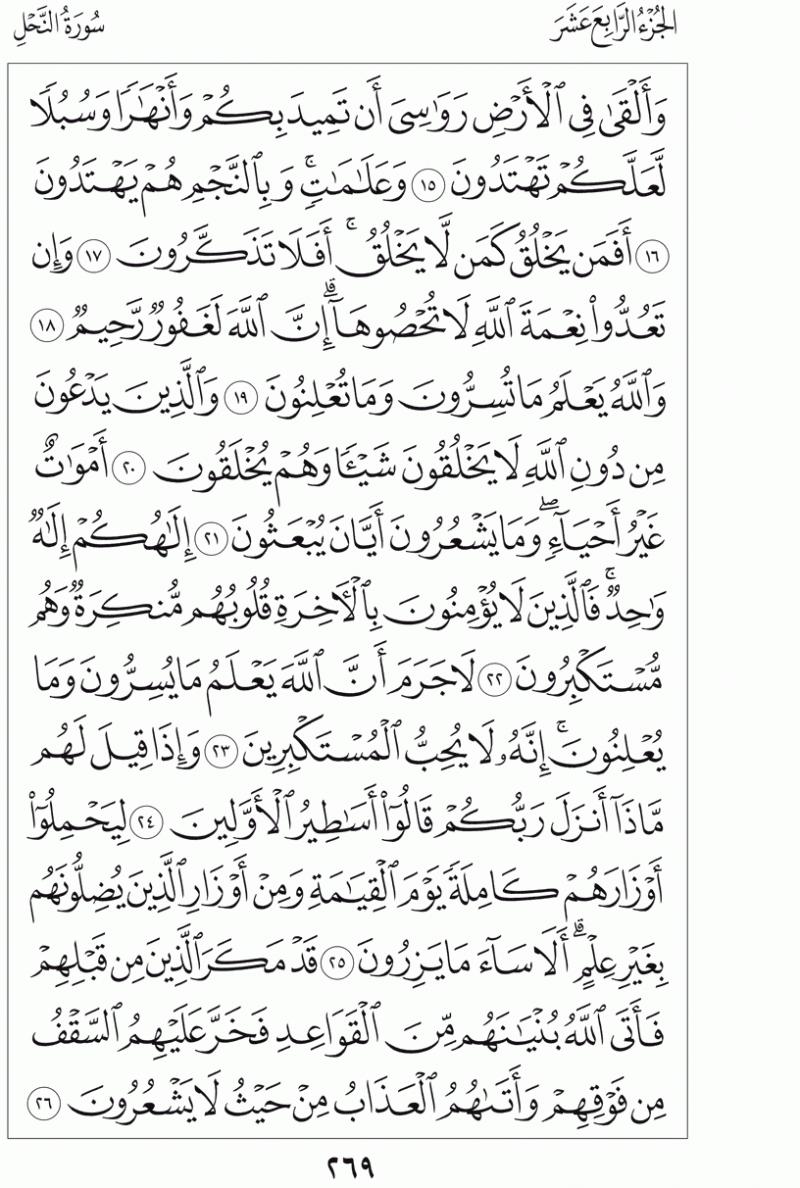 #القرآن_الكريم بالصور و ترتيب الصفحات - #سورة_النحل صفحة رقم 269