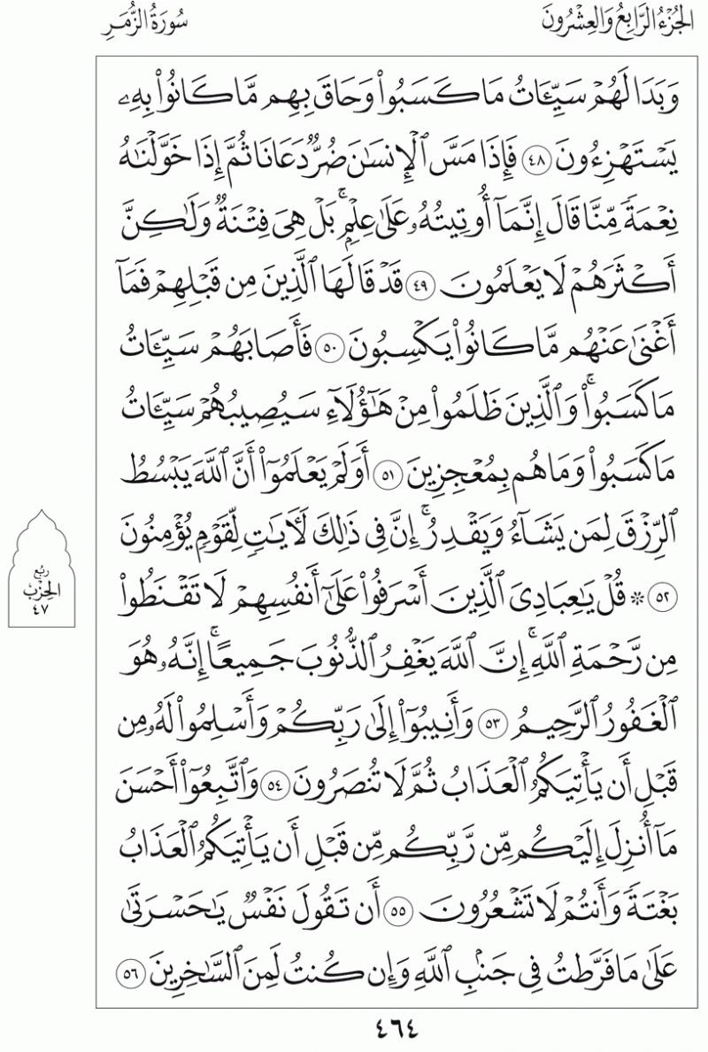 #القرآن_الكريم بالصور و ترتيب الصفحات - #سورة_الزمر صفحة رقم 464