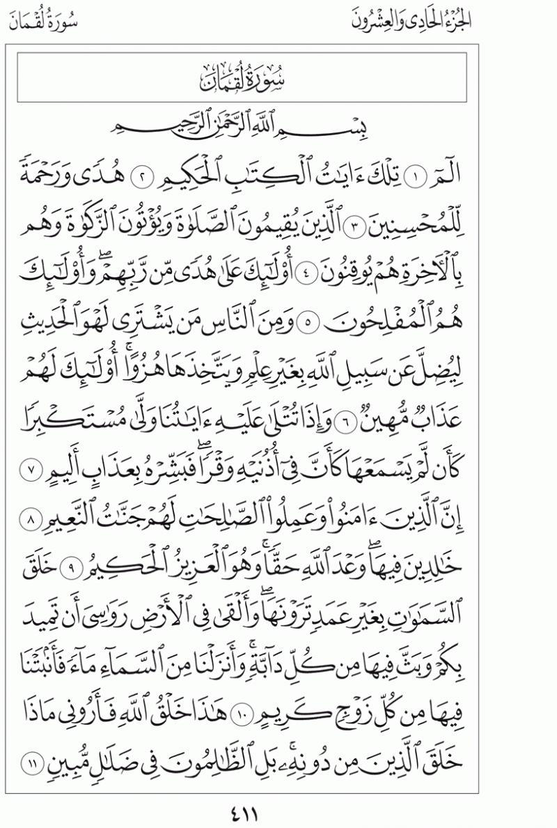 #القرآن_الكريم بالصور و ترتيب الصفحات - #سورة_لقمان صفحة رقم 411