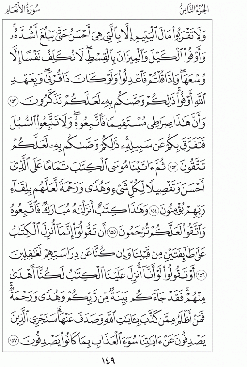 #القرآن_الكريم بالصور و ترتيب الصفحات - #سورة_الأنعام صفحة رقم 149