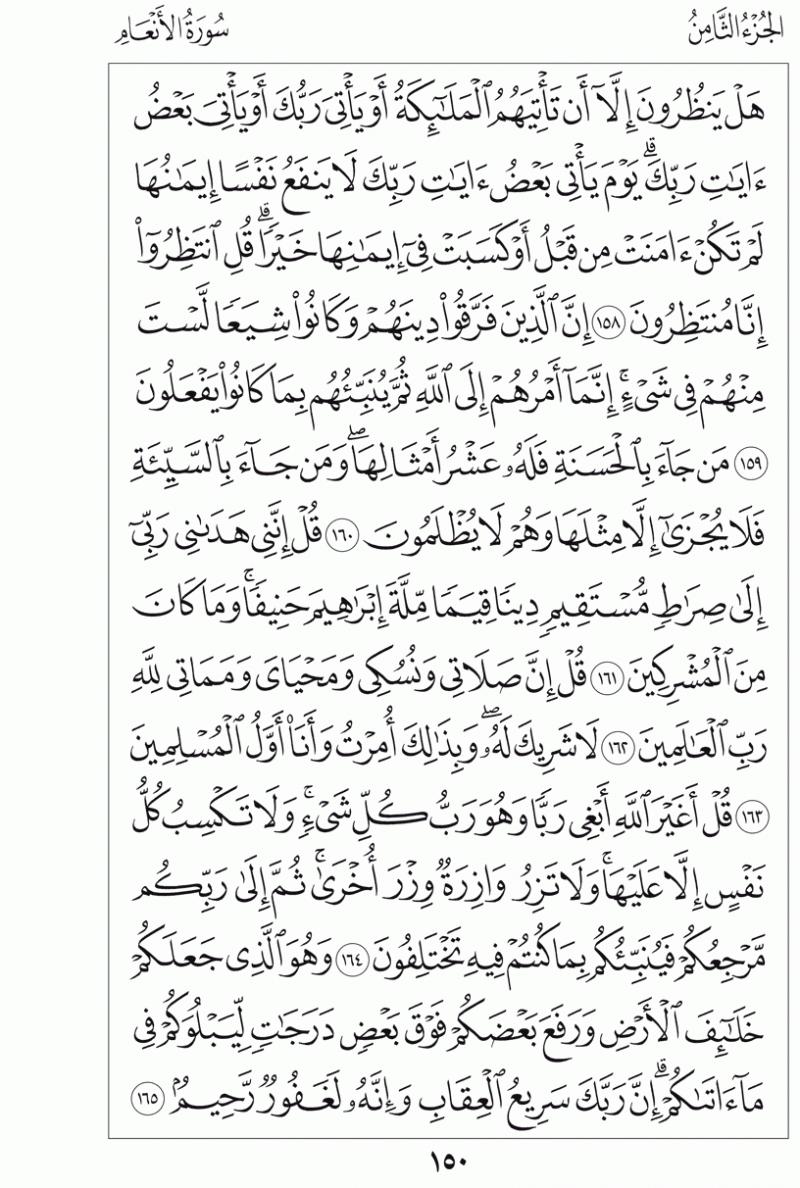#القرآن_الكريم بالصور و ترتيب الصفحات - #سورة_الأنعام صفحة رقم 150