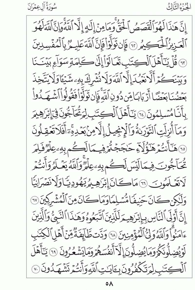 #القرآن_الكريم بالصور و ترتيب الصفحات - #سورة_آل_عمران صفحة رقم 58