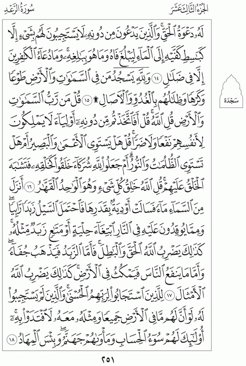 #القرآن_الكريم بالصور و ترتيب الصفحات - #سورة_الرعد صفحة رقم 251