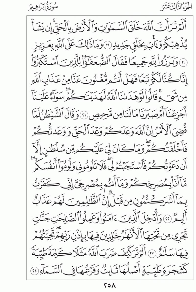 #القرآن_الكريم بالصور و ترتيب الصفحات - #سورة_إبراهيم صفحة رقم 258